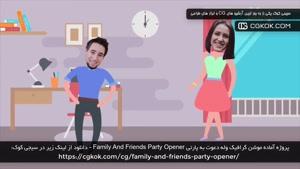 پروژه آماده موشن گرافیک وله دعوت به پارتی Family And Friends
