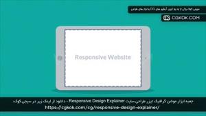 جعبه ابزار موشن گرافیک تیزر طراحی سایت Responsive Design Exp