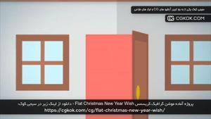 پروژه آماده موشن گرافیک کریسمس Flat Christmas New Year Wish