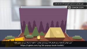 تیزر موشن گرافیک برای فاینال کات پرو و اپل موشن