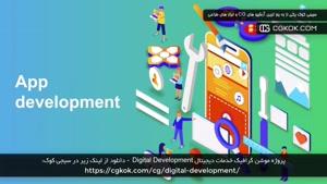 پروژه موشن گرافیک خدمات دیجیتال Digital Development