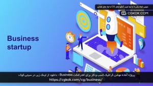پروژه آماده موشن گرافیک کسب و کار برای افترافکت Business