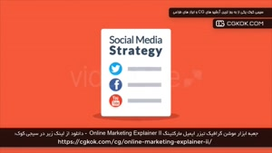 جعبه ابزار موشن گرافیک تیزر ایمیل مارکتینگ Online Marketing
