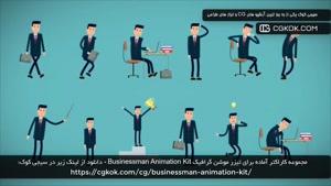 مجموعه کاراکتر آماده برای تیزر موشن گرافیک Businessman Anima