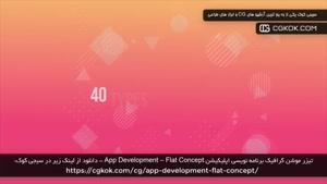 تیزر موشن گرافیک برنامه نویسی اپلیکیشن App Development – Fla