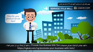 دانلود موشن گرافیک معرفی محصولات Promote Your Business With