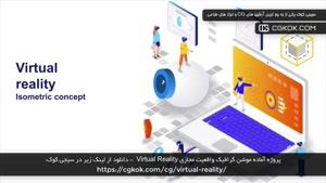 پروژه آماده موشن گرافیک واقعیت مجازی Virtual Reality