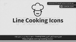 فوتیج مجموعه آیکون آشپزی Cooking Icons
