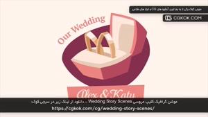 موشن گرافیک کلیپ عروسی Wedding Story Scenes