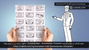 دانلود کاراکتر مرد موشن گرافیک European Man – Businessman Ch