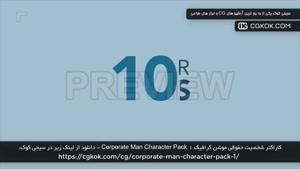 کاراکتر شخصیت حقوقی موشن گرافیک Corporate Man Character Pack