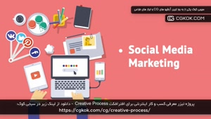 پروژه تیزر معرفی کسب و کار اینترنتی برای افترافکت Creative P