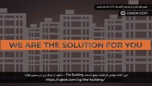 تیزر آماده موشن گرافیک تبلیغ خدمات The Building
