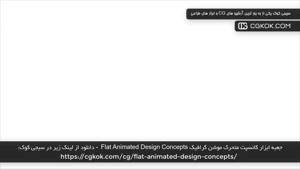 جعبه ابزار کانسپت متحرک موشن گرافیک Flat Animated Design Con