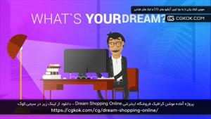 پروژه آماده موشن گرافیک فروشگاه اینترنتی Dream Shopping Onli