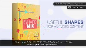 پروژه آماده مجموعه المان موشن گرافیک Shape Mix