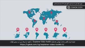 جعبه ابزار کامل ساخت موشن گرافیک Explainer Video Toolkit