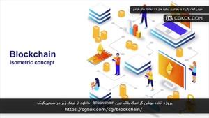 پروژه آماده موشن گرافیک بلاک چین Blockchain