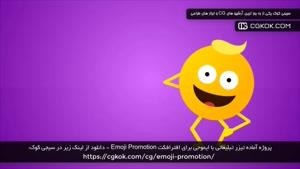 پروژه آماده تیزر تبلیغاتی با ایموجی برای افترافکت Emoji Prom