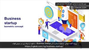 پروژه آماده موشن گرافیک استارت آپ Business Startup