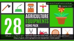 مجموعه آیکون موشن گرافیک باغبانی Agriculture Equipment Icons