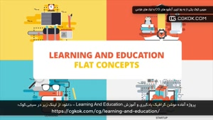 پروژه آماده موشن گرافیک یادگیری و آموزش Learning And Educati