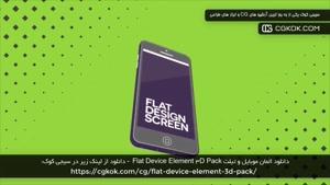 دانلود المان موبایل و تبلت Flat Device Element 3D Pack