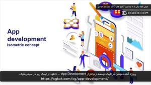 پروژه آماده موشن گرافیک توسعه نرم افزار App Development