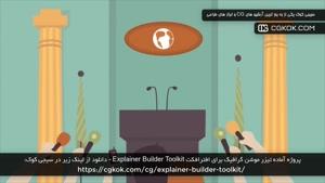 پروژه آماده تیزر موشن گرافیک برای افترافکت Explainer Builder