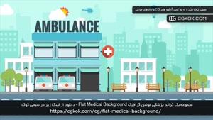 مجموعه بک گراند پزشکی موشن گرافیک Flat Medical Background