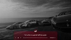 معرفی برترین برند های خودروسازی دنیا