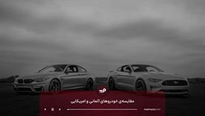 مقایسه ماشین های  آمریکایی و آلمانی