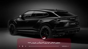 لامبورگینی اوروس|Lamborghini urus 2021