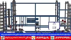 دستگاه RO تصفیه آب صنعتی