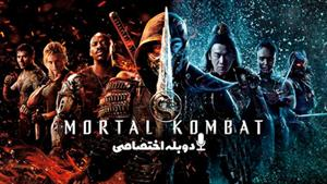فیلم مورتال کامبت - Mortal Kombat