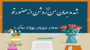 روز معلم مبارک جدید