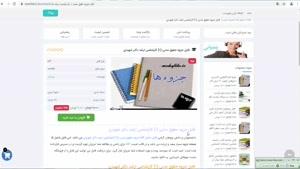 دانلود جزوه حقوق مدنی (1) کارشناسی ارشد دکتر شهیدی