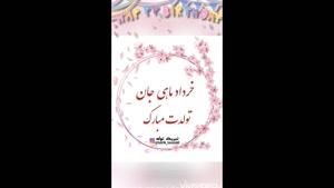 کلیپ تولدت مبارک خرداد ماهی / کلیپ تولد برای متولدین خرداد