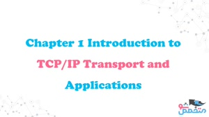 تاریخچه و مقدمه ای بر شبکه های TCP / IP همراه با مثال کاربرد