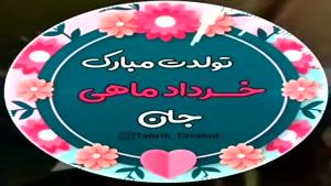 کلیپ تولد 10 خرداد جدید