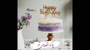 کلیپ تولد رفیق / کلیپ تولد خرداد ماهی