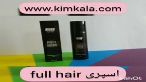 اسپری حجم دهنده مو : 09120132883