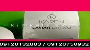 مشخصات و فواید کرم خاویار کارن /09120750932/قیمت کرم خاویار