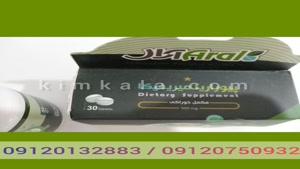 قرص بزرگ کننده سینه و باسن آرال /09120132883/