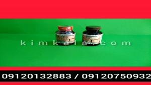 قرص چاقی قوی و تضمینی /09120132883/قرص چاقی تضمینی