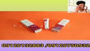 فروش انواع کرم دور چشم/09120750932/قیمت کرم دور چشم ریلاکو
