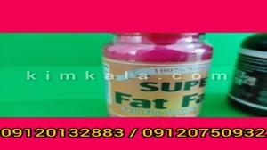 قرص چاقی صورت و بدن تضمینی /09120132883/بهترین قرص چاقی