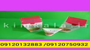 قیمت کرم زعفران/09120750932/بهترین کرم زعفران