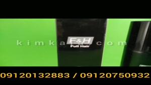 اسپری اف اند اچ اصل/09120132883/قیمت اسپری اف اند اچ