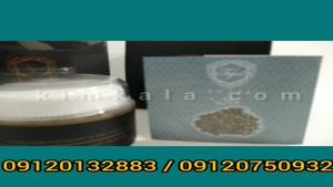 کرم خاویار لاکچری توژال /09120132883/قیمت کرم خاویار